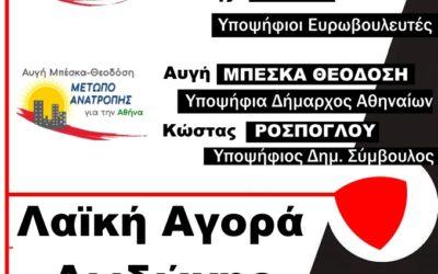 Περιοδεία υποψ. ευρωβουλευτών Κ.Θανοπούλου-Γ.Τόλιου, υποψ. Δημάρχου Αθηναίων Αυγής Θεοδόση και υποψ. δημ. συμβούλου Κ.Ροσπόγλου | Λαϊκή Αγορά Δωδώνης (Αθήνα) 25/05 11:00 πμ
