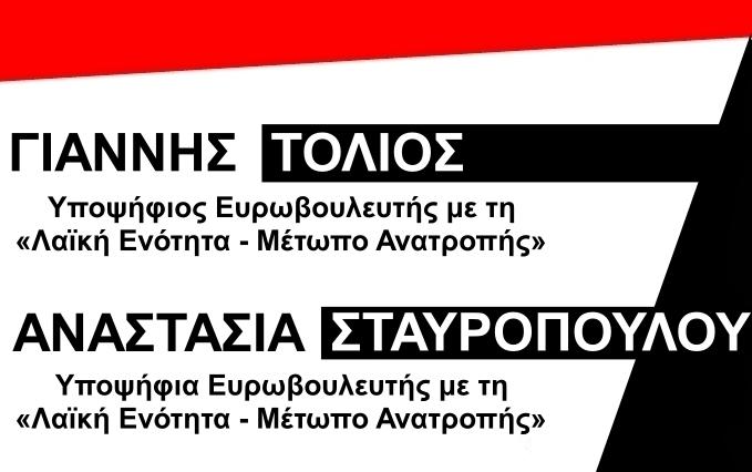 Περιοδεία υποψήφιων ευρωβουλευτών Γ. Τόλιου – Α. Σταυροπούλου στον Λόφο Αξιωματικών, Περιστέρι | Σάββατο 20/04 11:00 πμ