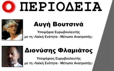 Περιοδεία υποψήφιων ευρωβουλευτών Αυγής Βουτσινά – Διονύση Φλαμιάτου | Λαϊκή Αγορά Λαυρίου, 25/04 11:00 πμ