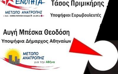 Περιοδεία υποψήφιων ευρωβουλευτών Θανοπούλου-Πριμικήρη-Σπανού και υποψ. Δημάρχου Αθηναίων Αυγής Μπέσκα-Θεοδόση   Λαϊκή Αγορά οδ.Φυλής 24/04 12:00