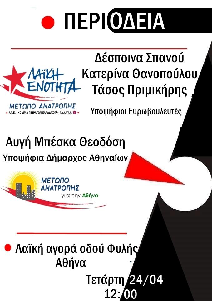 Περιοδεία υποψήφιων ευρωβουλευτών Θανοπούλου-Πριμικήρη-Σπανού και υποψ. Δημάρχου Αθηναίων Αυγής Μπέσκα-Θεοδόση | Λαϊκή Αγορά οδ.Φυλής 24/04 12:00