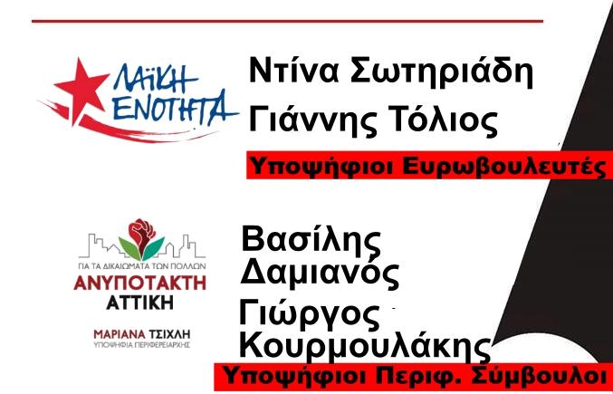 Περιοδεία υποψήφιων ευρωβουλευτών Ν.Σωτηριάδη – Γ.Τόλιου και υποψήφιων περιφ. Συμβούλων με την «Ανυπότακτη Αττική» | Άλιμος Τρίτη 23/04 06:30 πμ