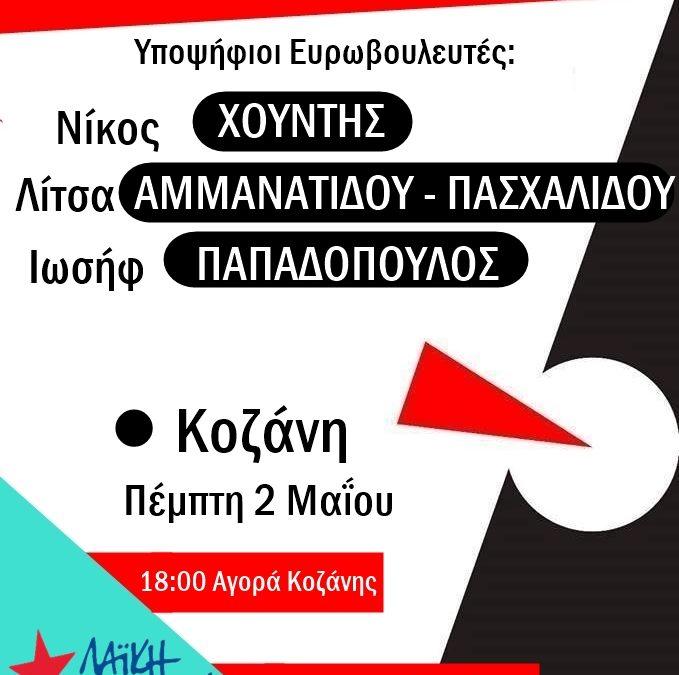 Περιοδεία υποψ. Ευρωβουλευτών Νίκου Χουντή,  Λίτσας Αμμανατίδου – Πασχαλίδου και Ιωσήφ Παπαδόπουλου, στην Κοζάνη.