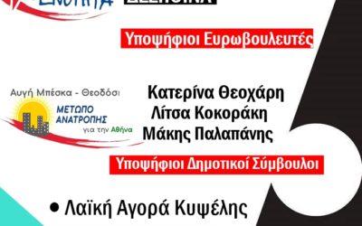 Περιοδεία υποψήφιων ευρωβουλευτών Τάσου Πριμικήρη – Δέσποινας Σπανού και υποψ. δημοτικών συμβούλων με το Μέτωπο Ανατροπής για την Αθήνα | Λαϊκή Αγορά Κυψέλης, 25/04 12:00 μμ