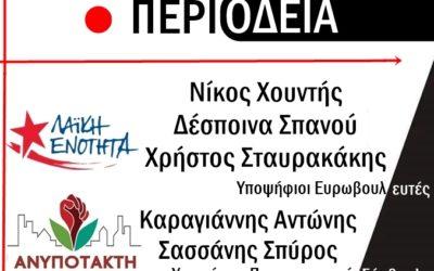 Περιοδεία υποψ. ευρωβουλευτών Δ.Σπανού-Χ.Σταυρακάκη-Ν.Χουντή και υποψ. περιφ. συμβούλων με την «Ανυπότακτη Αττική» | Περιστέρι-Πετρούπολη 23/04 18:00 μμ