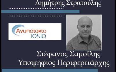 Περιοδεία Δημήτρη Στρατούλη και Στέφανου Σαμοΐλη, επικεφαλής του «Ανυπότακτου Ιονίου» | Κέρκυρα 26/04