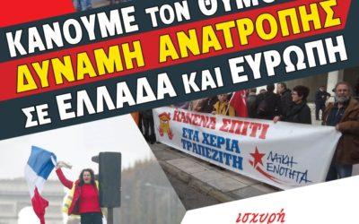 Λαϊκή Ενότητα – Μέτωπο Ανατροπής: Κάνουμε τον θυμό μας δύναμη ανατροπής σε Ελλάδα και Ευρώπη!