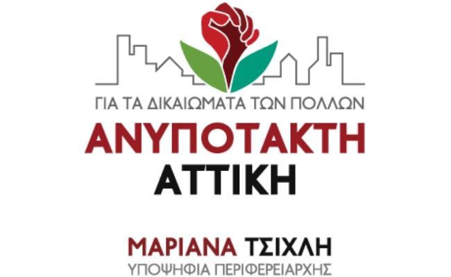 ΑΝΥΠΟΤΑΚΤΗ ΑΤΤΙΚΗ – Δήλωση Μαριάνας Τσίχλη υποψήφιας Περιφερειάρχη Αττικής:  «Καλές οι ερωτήσεις για τα σκουπίδια, ακόμα καλύτερες οι απαντήσεις»