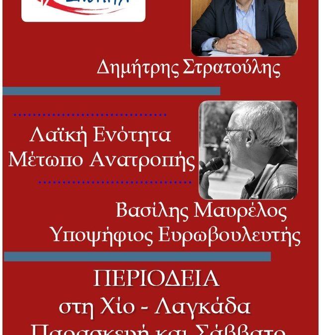 Περιοδεία Δημ. Στρατούλη και Βασίλη Μαυρέλου στη Χίο | Σάββατο 19/04 & Κυριακή 20/04