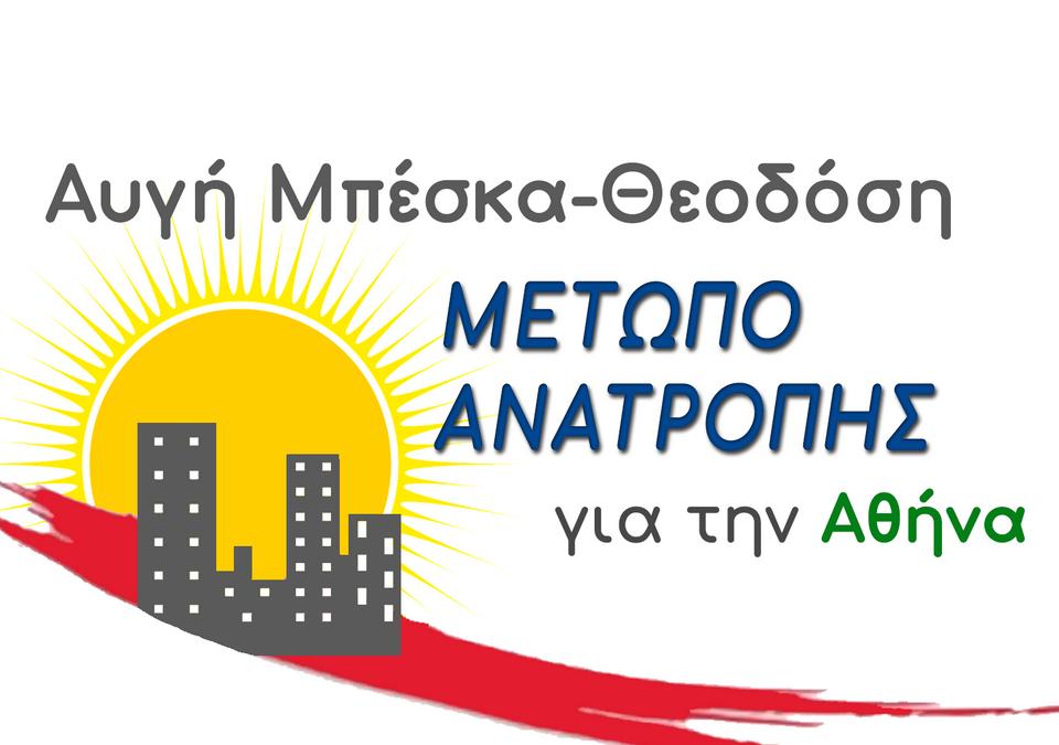 Η Εκλογική Διακήρυξη του Μετώπου Ανατροπής για την Αθήνα