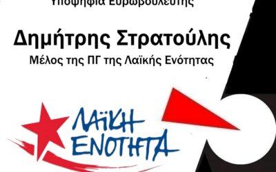 Περιοδεία υποψήφιας ευρωβουλευτή Π.Κορασίδου και Δημ. Στρατούλη σε Γέρακα-Παλλήνη   24/04 18:30