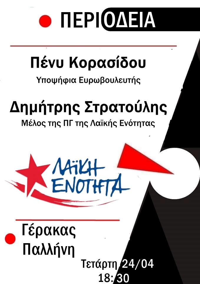 Περιοδεία υποψήφιας ευρωβουλευτή Π.Κορασίδου και Δημ. Στρατούλη σε Γέρακα-Παλλήνη | 24/04 18:30