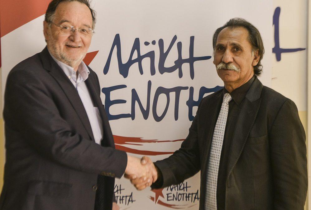 Συνάντηση Π. Λαφαζάνη με τον Βασίλη Στηροκλέα, εκπρόσωπο Ρομά, υποψήφιο ευρωβουλευτή με τη Λαϊκή Ενότητα – Μέτωπο Ανατροπής
