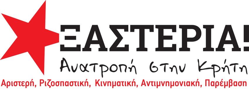 «Ξαστεριά! Ανατροπή στην Κρήτη»: Συνέντευξη του επικεφαλής Μ. Κριτσωτάκη στην ΕΡΑ Χανίων