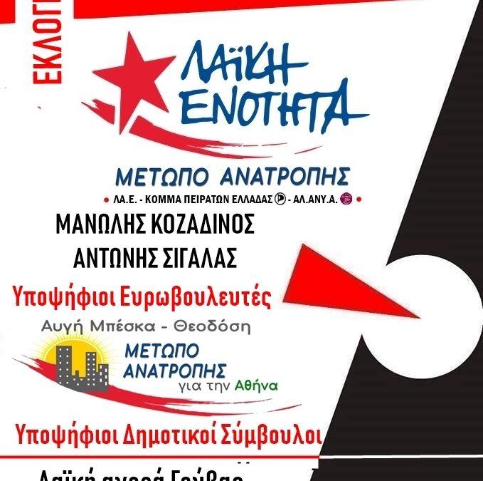Περιοδεία υποψήφιων ευρωβουλευτών Μανώλη Κοζαδίνου – Αντώνη Σιγάλα & υποψήφιων δημοτικών συμβούλων με το «Μέτωπο Ανατροπής για την Αθήνα» | Λαϊκή Αγορά Ν.Κόσμου & Γούβας, Δευτέρα 20/05