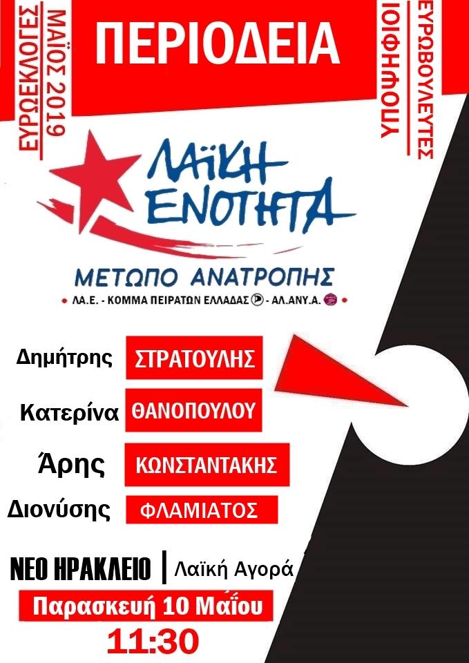 Περιοδεία υποψήφιων Ευρωβουλευτών στο Νέο Ηράκλειο (10/05)