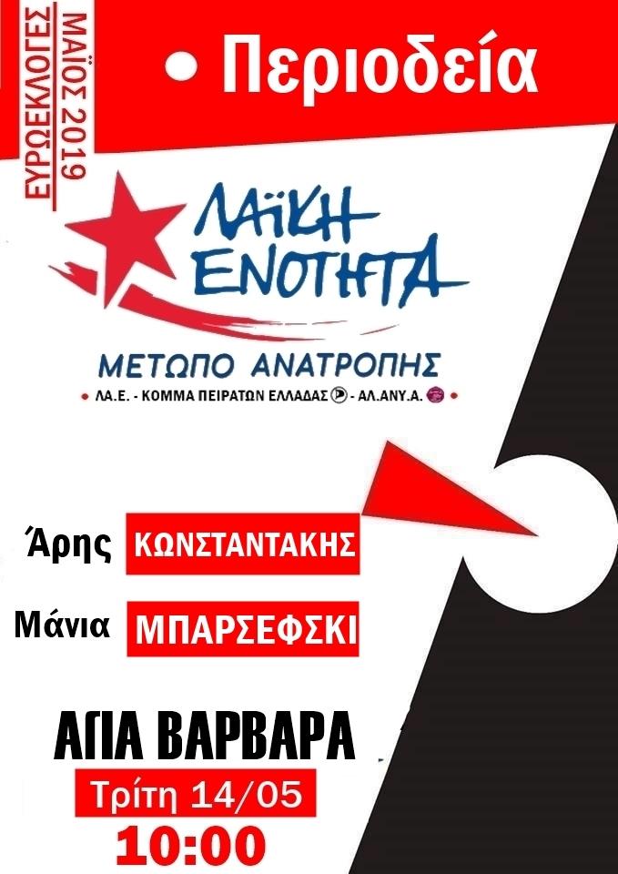 Περιοδεία υποψήφιων ευρωβουλευτών Άρη Κωνσταντάκη & Μάνιας Μπαρσέφσκι | Αγία Βαρβάρα, Τρίτη 14/05 10:00 πμ
