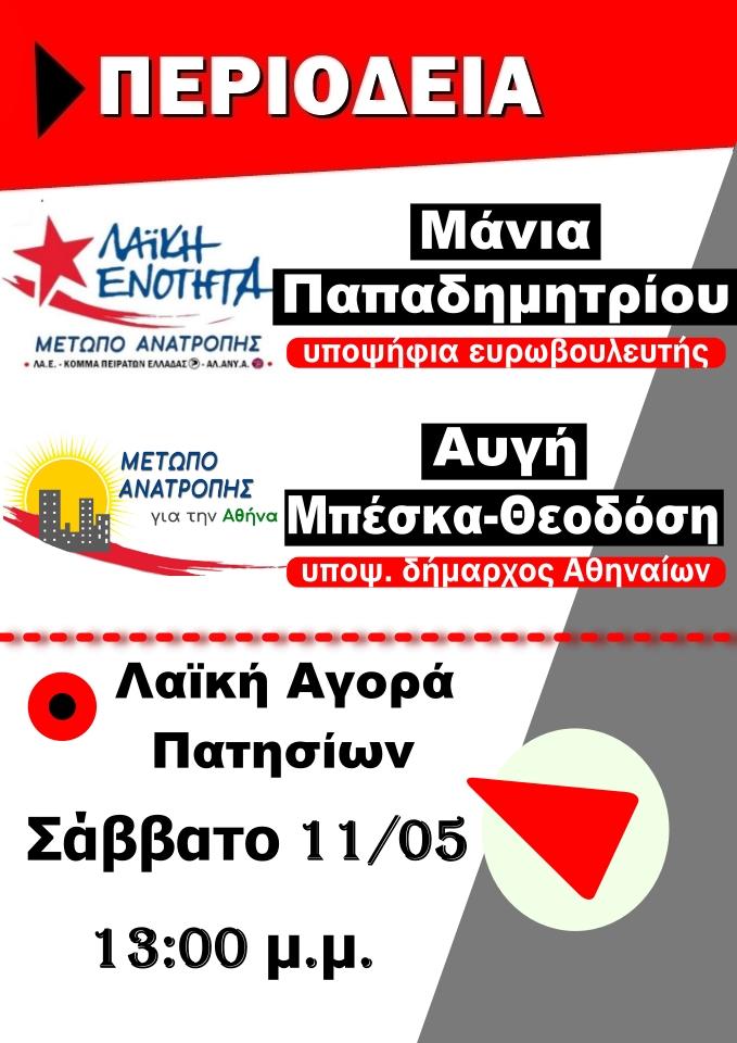 Περιοδεία υποψήφιας ευρωβουλευτή Μ.Παπαδημητρίου, υποψήφιας δημάρχου Αθηναίων Α.Μπέσκα-Θεοδόση | Λαϊκή Αγορά-Πατήσια, Σάββατο 11/05 13:00 μμ