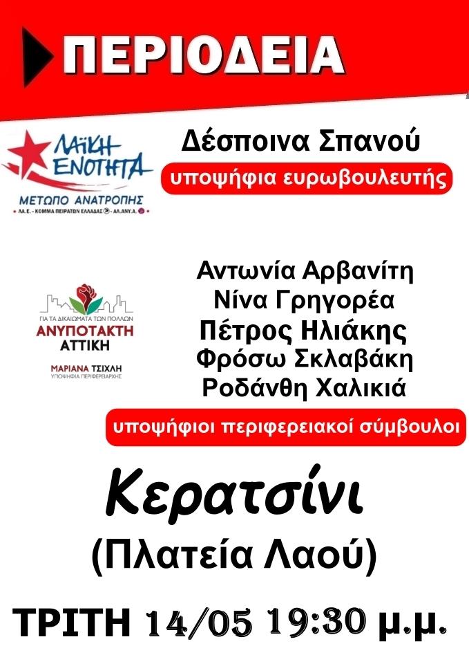 Περιοδεία υποψήφιας ευρωβουλευτή Δέσποινας Σπανού & υποψ. περιφερειακών συμβούλων με την Ανυπότακτη Αττική | Κερατσίνι, 14/05 19:30