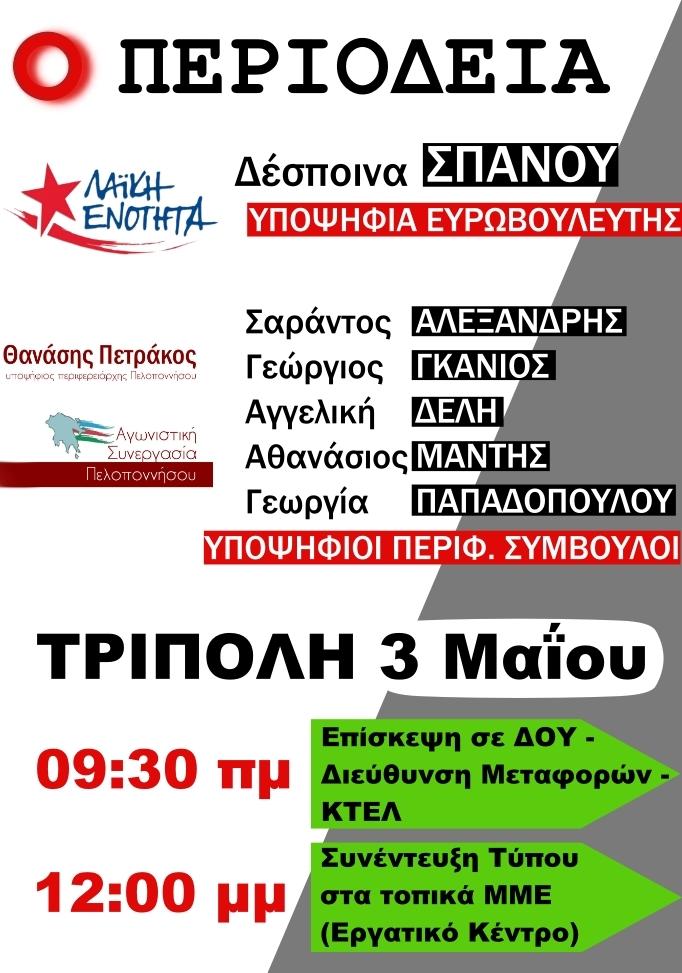 Περιοδεία της υποψήφιας ευρωβουλευτή Δέσποινας Σπανού και υποψήφιων περιφ. συμβουλών με την Αγωνιστική Συνεργασία Πελοποννήσου | Τρίπολη, 03/05