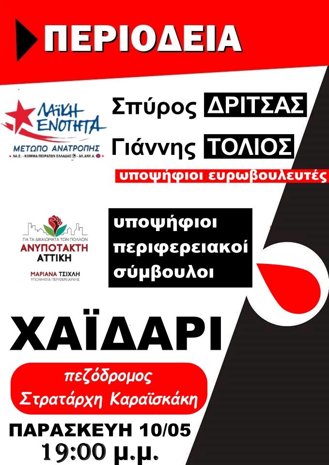 Περιοδεία υποψήφιων ευρωβουλευτών Σ.Δρίτσα – Γ.Τόλιου & υποψήφιων περιφερειακών συμβούλων με την «Ανυπότακτη Αττική» | Χαϊδάρι, 10/05 19:00 μμ