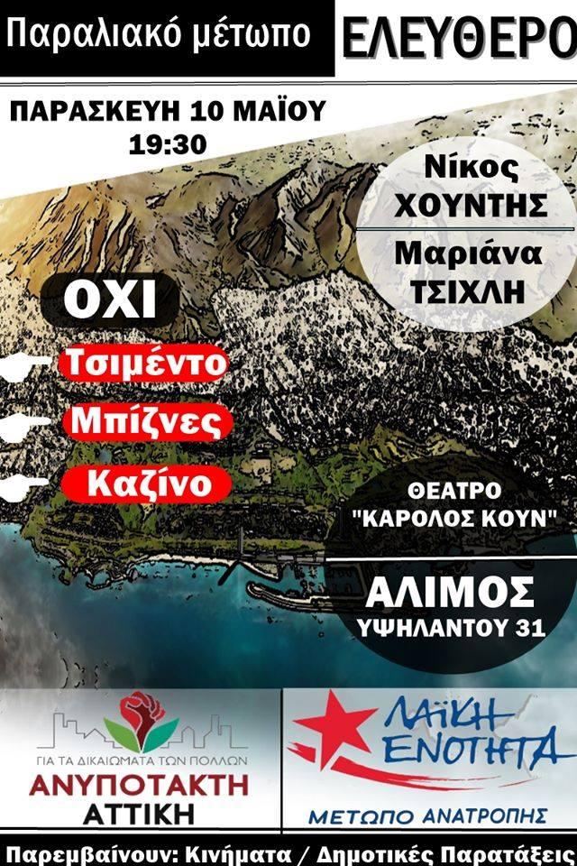 Λαϊκή Ενότητα Νότιου Τομέα: Πρόσκληση στην εκδήλωση «Παραλιακό Μέτωπο – Ελεύθερο», με Ν. Χουντή και Μ. Τσίχλη | Άλιμος, Θέατρο «Κάρολος Κουν», Παρασκευή 10/05 19:30 μμ