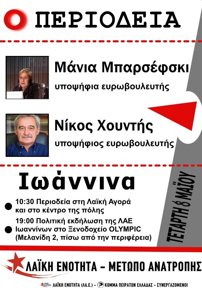 Περιοδεία των υποψήφιων ευρωβουλευτών με τη «Λαϊκή Ενότητα-Μέτωπο Ανατροπής», Μάνιας Μπαρσέφσκι – Νίκου Χουντή   Ιωάννινα (08/05)