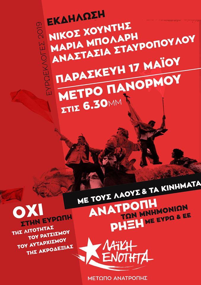 Πολιτική Εκδήλωση ΛΑΕ Αμπελοκήπων – Γκύζη με Μ. Μπόλαρη-Α.Σταυροπούλου-Ν.Χουντή | Παρασκευή 17/05, ώρα 18:30, Πλατεία Πανόρμου