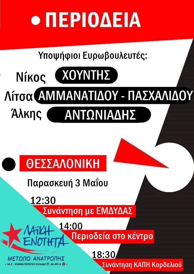 Περιοδεία υποψήφιων Ευρωβουλευτών Νίκου Χουντή – Λίτσας Αμμανατίδου Πασχαλίδου – Άλκη Αντωνιάδη, στην Θεσσαλονίκη.