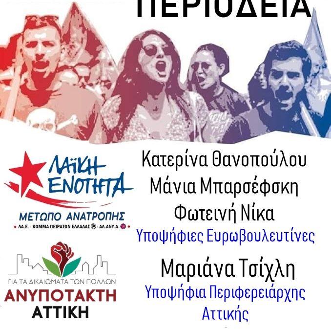 Περιοδεία της Λαϊκής Ενότητας στην Καλλιθέα. (23/05)