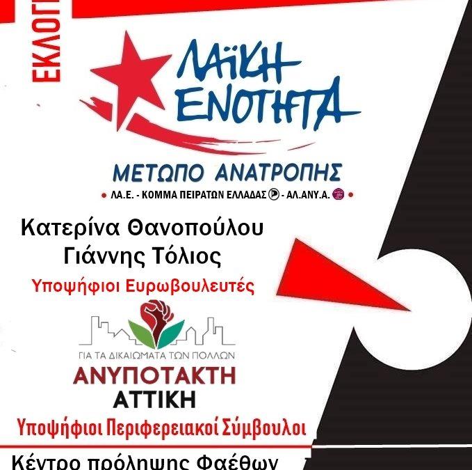 Περιοδεία της Λαϊκής Ενότητας στην Πετρούπολη. (22/05)