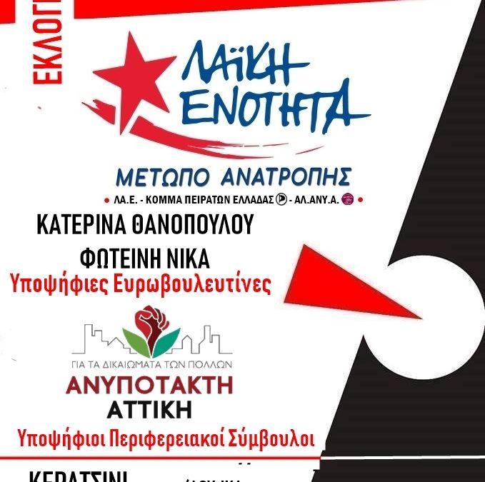 Περιοδεία υποψήφιων ευρωβουλευτών Κατερίνας Θανοπούλου – Φωτεινής Νίκα & υποψήφιων περιφερειακών συμβούλων με την «Ανυπότακτη Αττική» | Κερατσίνι-Δραπετσώνα, 20/05 10:00 πμ