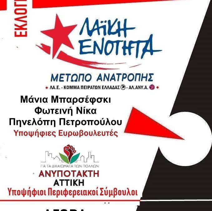Περιοδεία υποψήφιων ευρωβουλευτών Μάνιας Μπαρσέφσκι – Φωτεινής Νίκα – Πηνελόπης Πετροπούλου & υποψήφιων περιφερειακών συμβούλων με την «Ανυπότακτη Αττική» | Κορυδαλλός, 17/05 18:30