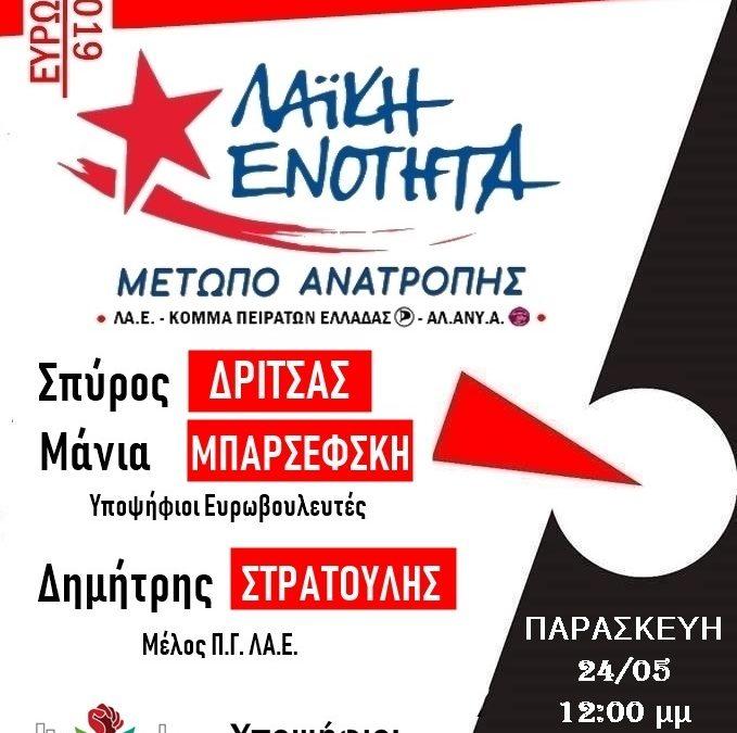 Περιοδεία υποψήφιων ευρωβουλευτών Σπύρου Δρίτσα – Μάνιας Μπαρσέφσκι, Δημήτρη Στρατούλη & υποψ.περιφ. συμβούλων | Λαϊκό Νοσοκομείο Παρασκευή 24/05 12:00