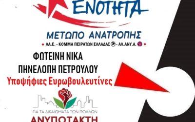 Περιοδεία υποψήφιων ευρωβουλευτών Φωτεινής Νίκα – Πηνελόπης Πετροπούλου & υποψήφιων περιφερειακών συμβούλων με την «Ανυπότακτη Αττική» | Νίκαια, 20/05 18:30