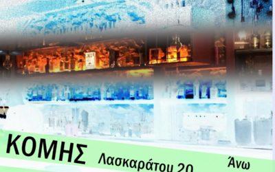 Party στον Κόμη με το «Μέτωπο Ανατροπής για την Αθήνα»