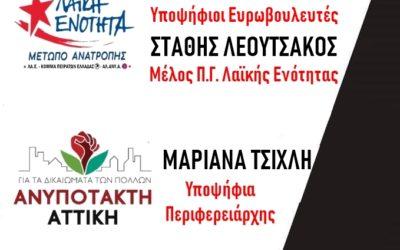 Περιοδεία της Λαϊκής Ενότητας στον Πειραιά. (21/05)