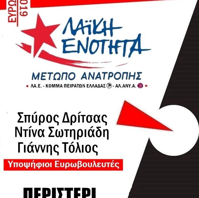 Περιοδεία υποψήφιων ευρωβουλευτών Σπύρου Δρίτσα, Ντίνας Σωτηριάδη & Γιάννη Τόλιου   Περιστέρι, Πέμπτη 16/05 09:30 πμ