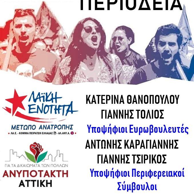 Περιοδεία υποψήφιων ευρωβουλευτών Κ.Θανοπούλου – Γ.Τόλιου & υποψήφιων περιφερειακών συμβούλων με την Ανυπότακτη Αττική | Πετρούπολη 18/05 11:00 πμ