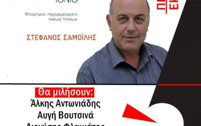 Παρουσία ψηφοδελτίου του «Ανυπότακτου Ιονίου»   Κεφαλλονιά, Τετάρτη 15/05 20:00