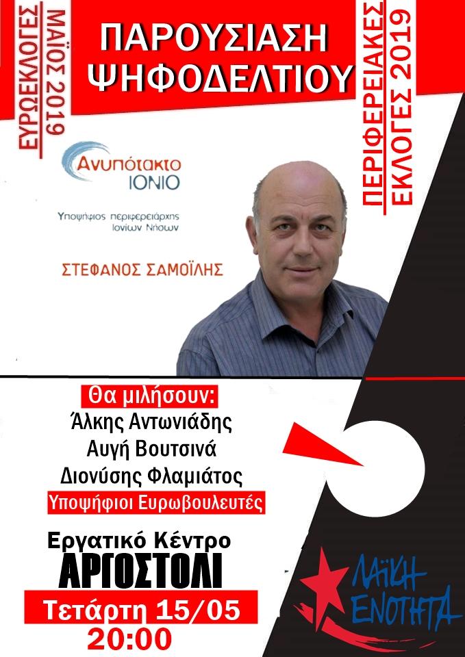 Παρουσία ψηφοδελτίου του «Ανυπότακτου Ιονίου» | Κεφαλλονιά, Τετάρτη 15/05 20:00