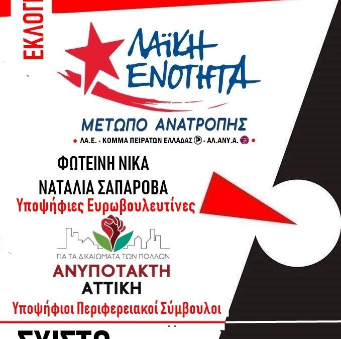 Περιοδεία της Λαϊκής Ενότητας στο Σχιστό (Τρίτη 21/05)