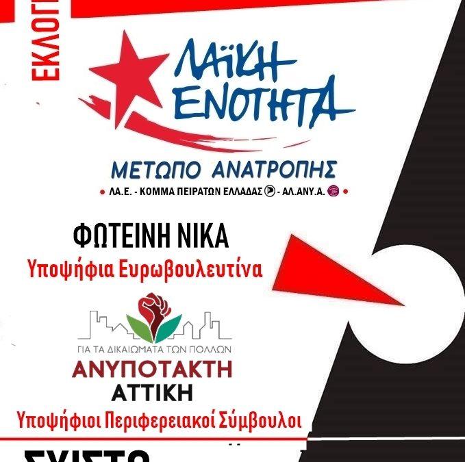Περιοδεία υποψήφιας ευρωβουλευτή Φωτεινής Νίκα & υποψήφιων περιφερειακών συμβούλων με την «Ανυπότακτη Αττική» | Σχιστό, 21/05 10:00 πμ