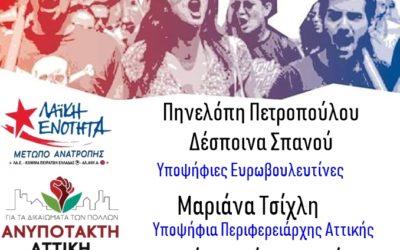 Περιοδεία της Λαϊκής Ενότητας στο Ταμείο Επικουρικής Ασφάλισης. (23/05)