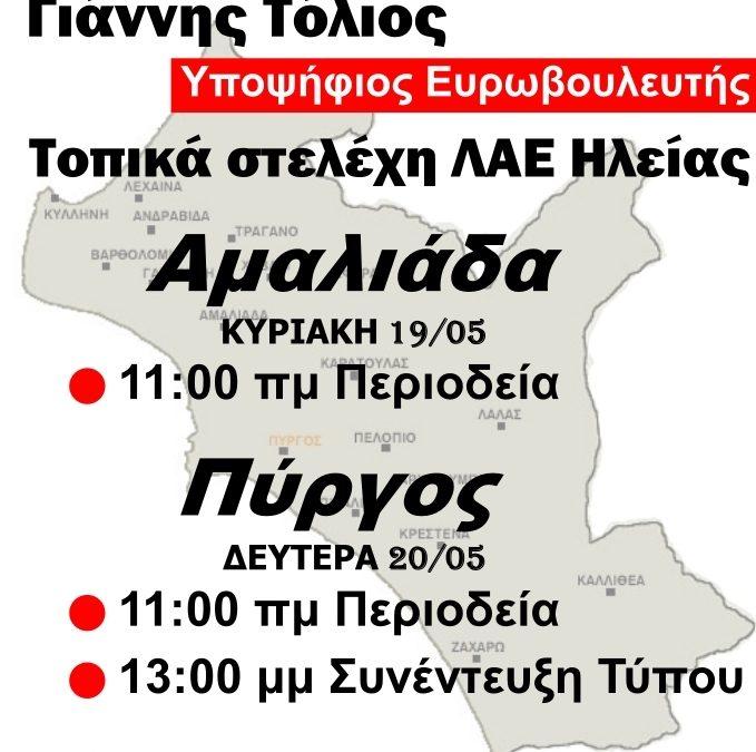 Περιοδεία του υποψήφιου ευρωβουλευτή Γιάννη Τόλιου σε Αμαλιάδα & Πύργο   19-20/05/2019