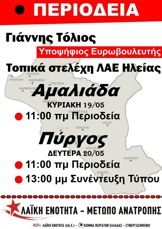 Περιοδεία του υποψήφιου ευρωβουλευτή Γιάννη Τόλιου σε Αμαλιάδα & Πύργο | 19-20/05/2019