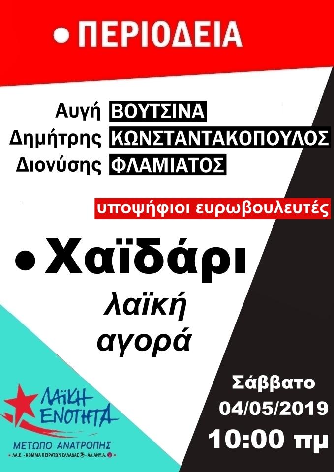Περιοδεία υποψήφιων ευρωβουλευτών Α.Βουτσινά-Δ.Κωνσταντακόπουλου-Δ.Φλαμιάτου   Χαϊδάρι 04/05 11:30 πμ