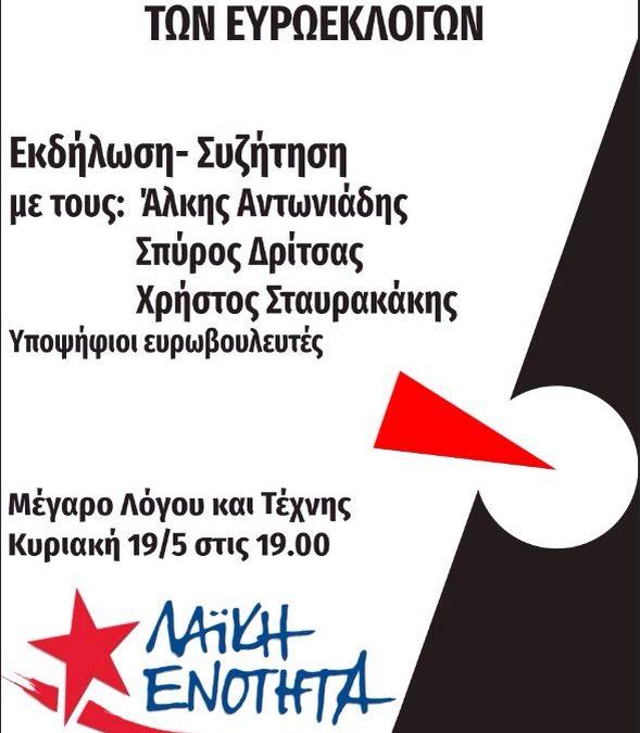 Εκδήλωση με τους Ά. Αντωνιάδη, Σ. Δρίτσα και Χ. Σταυρακάκη στην Πάτρα (19/5)