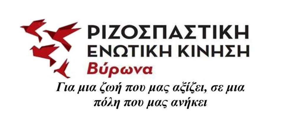 Λαϊκή Ενότητα Βυρωνα: Στηρίζουμε τη «Ριζοσπαστική Ενωτική Κίνηση Βύρωνα»