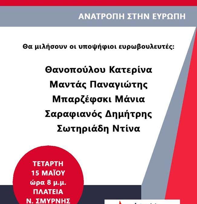 Εκδήλωση της Λαϊκής Ενότητας Νέας Σμύρνης, την Τετάρτη 15 Μαΐου στις 20:00.